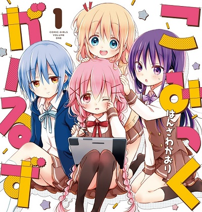 A Look at: Comic Girls
