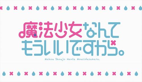 Mahou Shoujo Nante Mou Ii Desukara. – Anime SeriesReview
